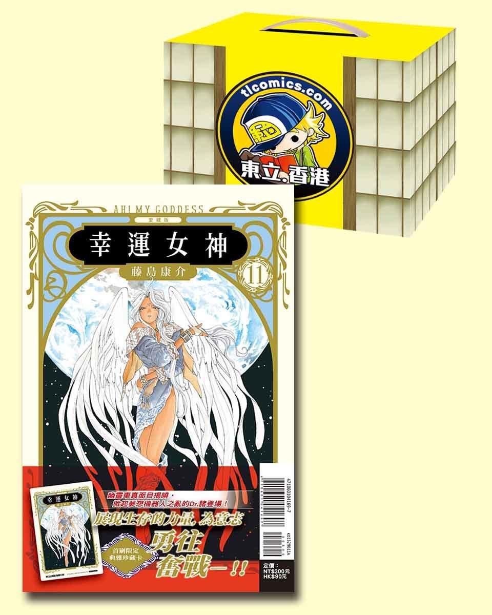 幸運女神(愛藏版)#1-10(套裝)