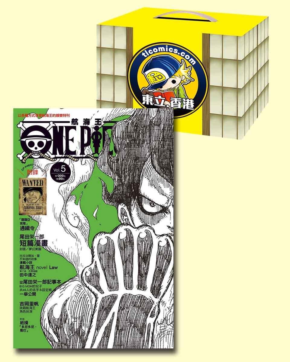 ONE PIECE 航海王特刊#1-5(套裝)