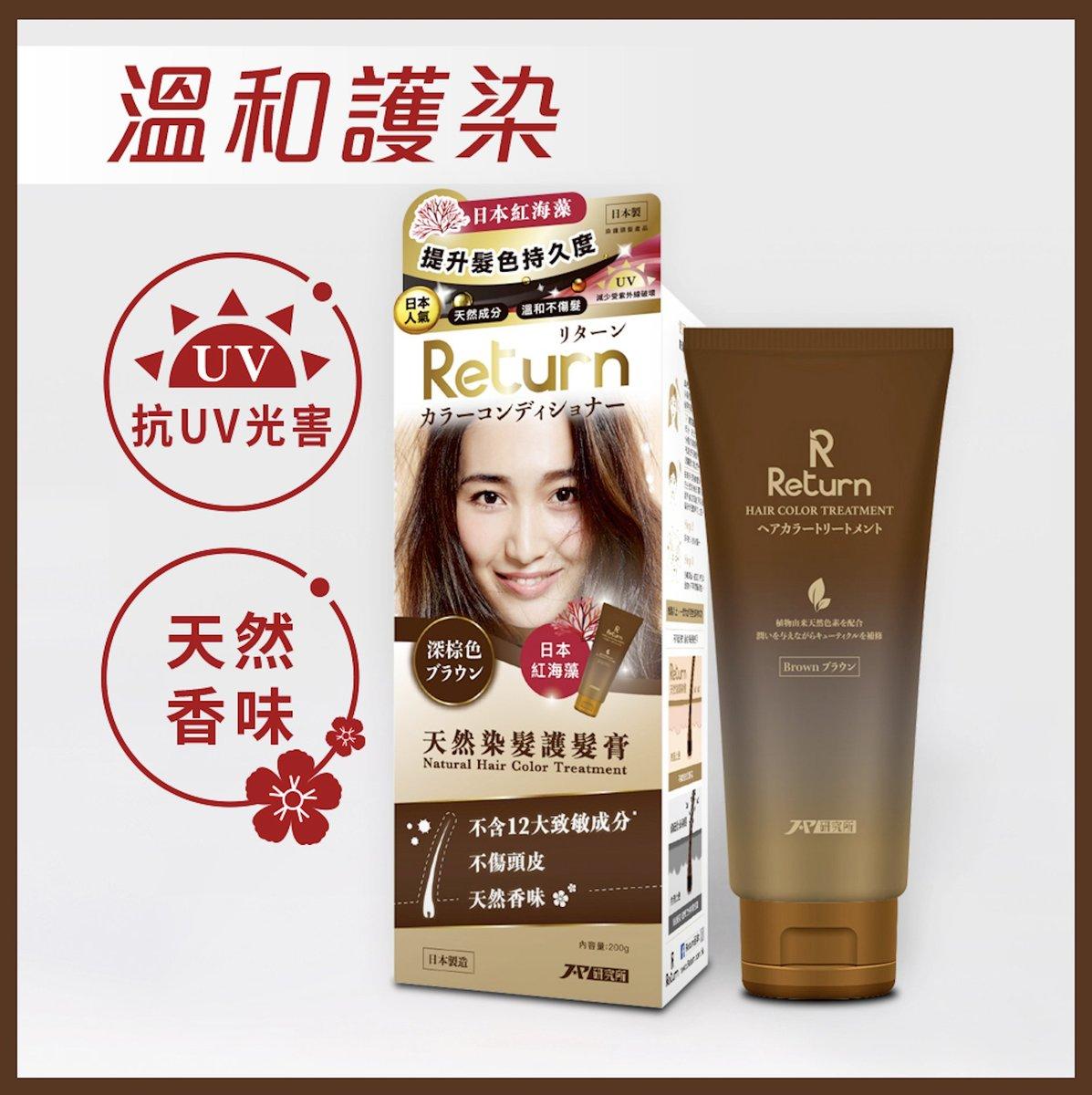 Natural Hair Color Treatment (Brown)