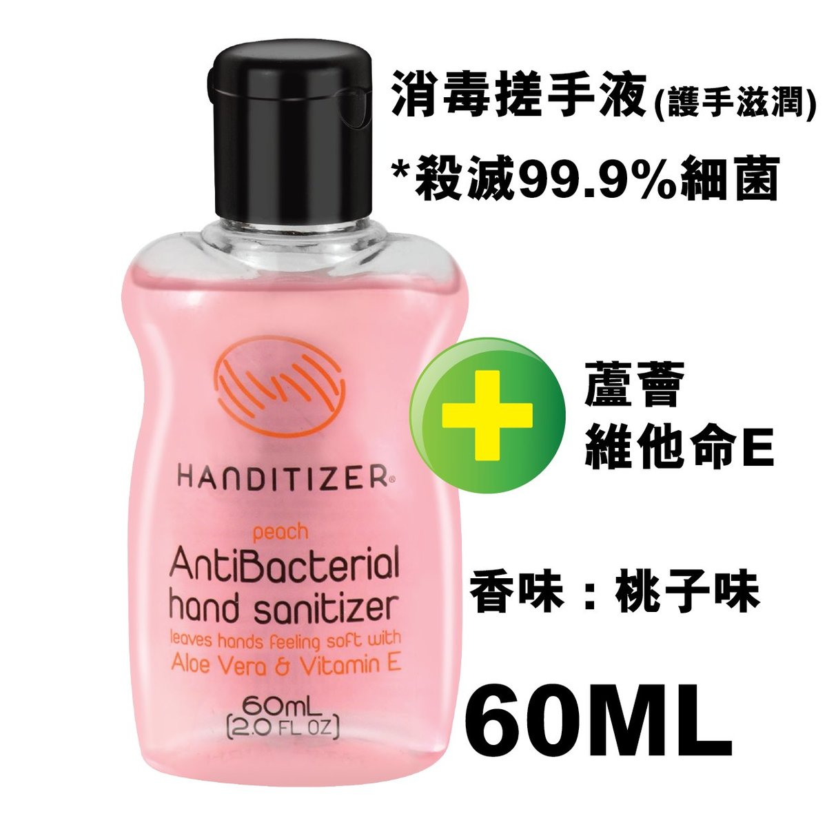 Anti Bacterial Hand Sanitizer 60ML (Peach)
