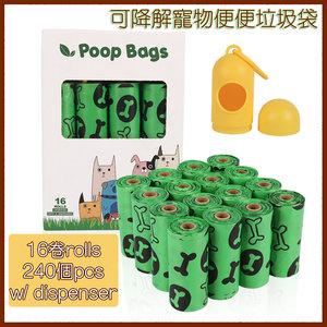 全城熱賣 可降解寵物便便垃圾袋 執屎袋 屎袋 便便袋 12卷裝送1個垃圾袋專用收納器 - 綠色