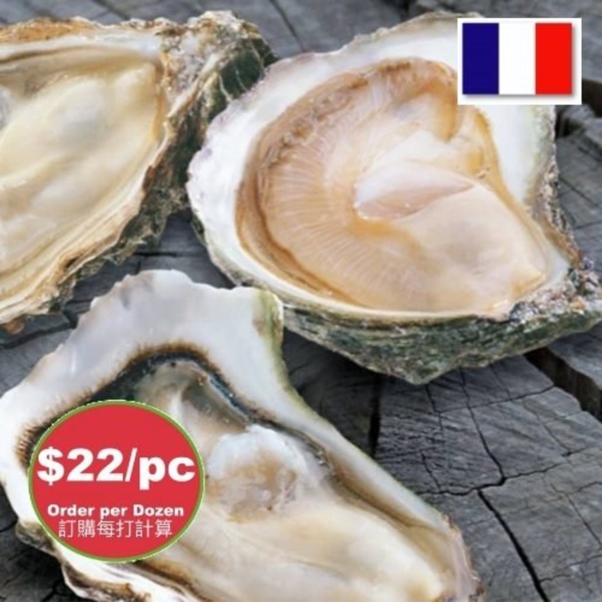 #2 French Special Cadoret Live Oyster, 90-110g/pc. Price is for 12 pcs.