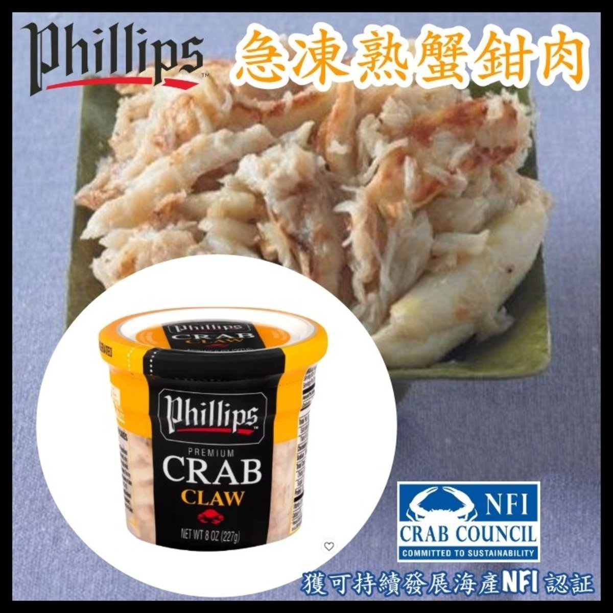 Phillips Frozen Cooked Claw Crab Meat, (NFI Sustainable Seafood Certified)