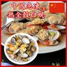 China Frozen Cooked Clams, Defrost for serving