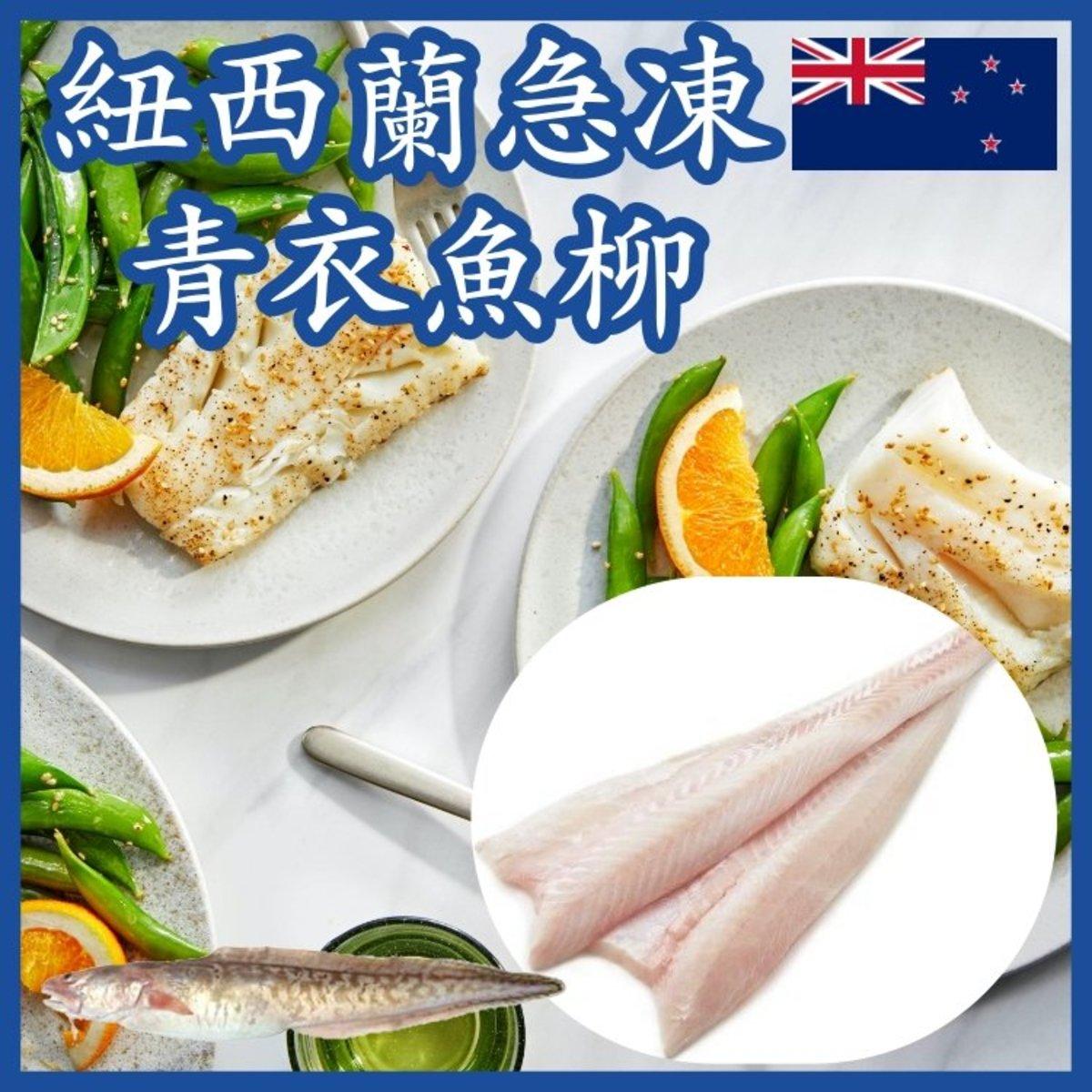 紐西蘭深海急凍青衣魚柳,無骨無皮,肉質結實