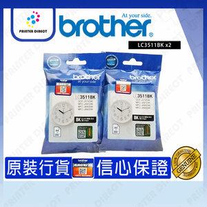 BROTHER LC3511BK原廠黑色墨盒孖裝 (黑色 LC3511BK) 原裝行貨