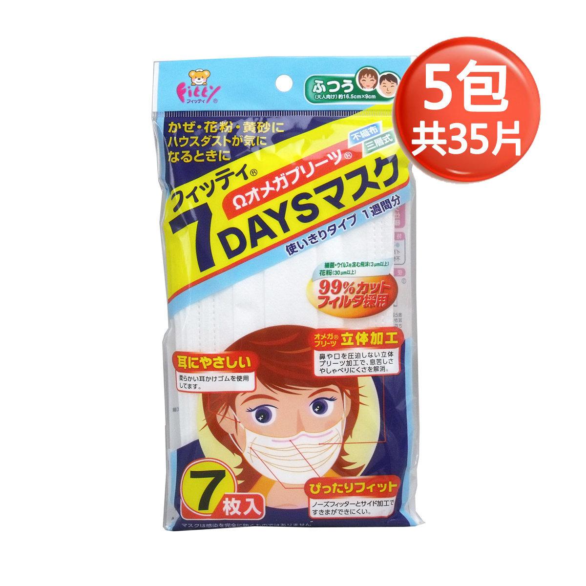 (行貨) 日本Fitty立體三層成人口罩7片*5包 - VFE / BFE / PFE > 99%