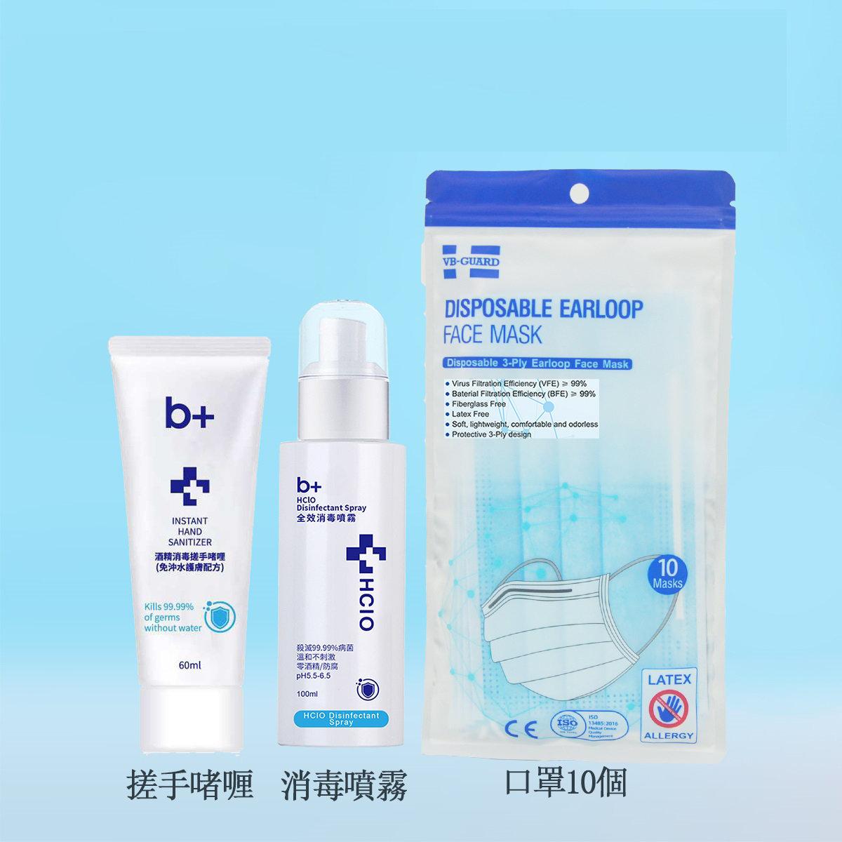 Anti-epidemic 3 items set - Face Mask 10pcs + Hand Sanitizer 60ml + HClO Disinfectant Spray 100ml