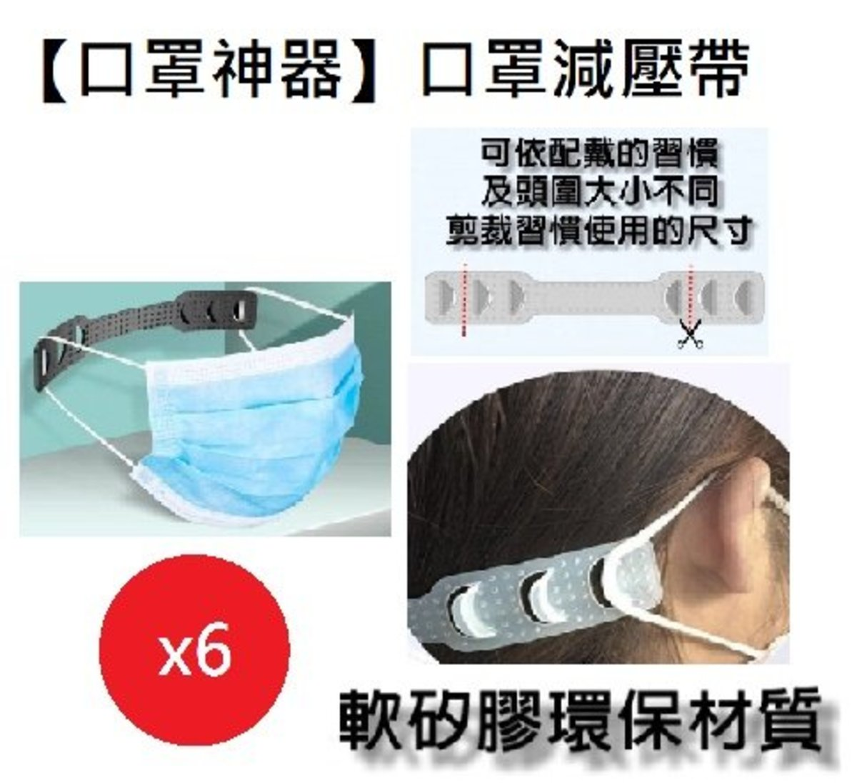(x6)Mask decompression strap (Adjustable)(random color)