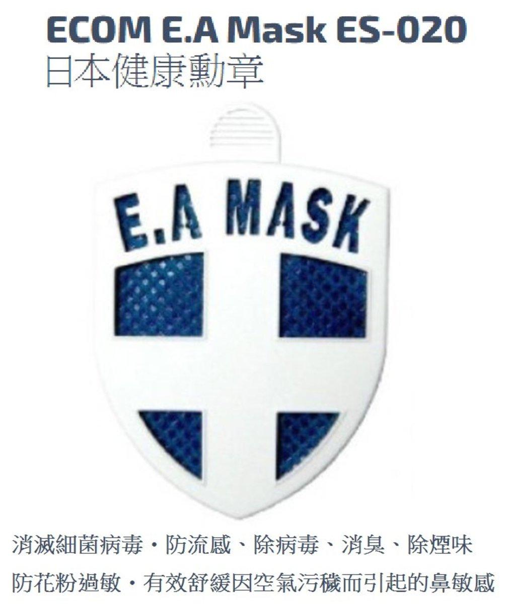 (x1)E.A-MASK (ES-020)Blue