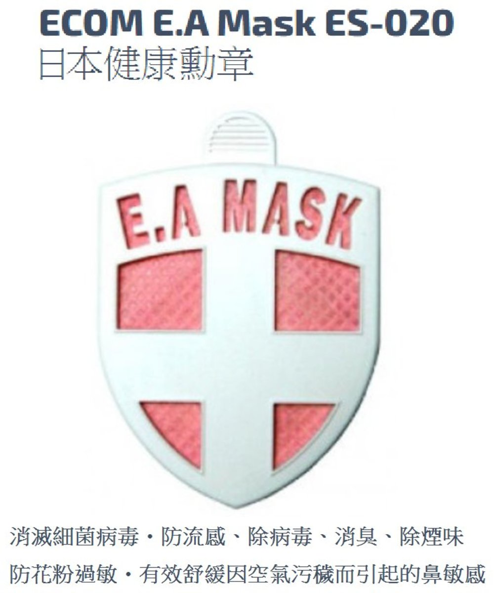 健康勳章(ES-020) 粉紅色