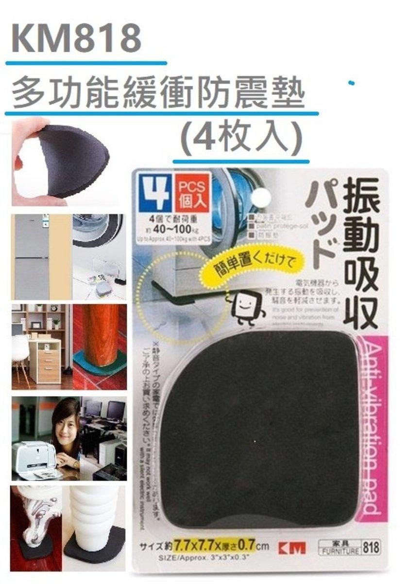 KM818多功能緩衝防震墊-洗衣机 冰箱 防震墊 静音棉 (4枚入)