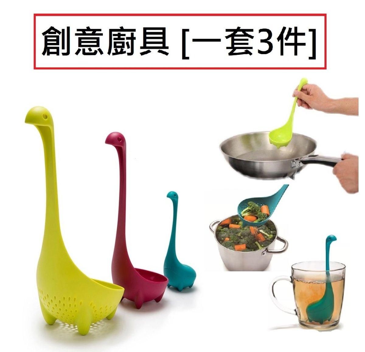 [一套3件] 創意家厨具 尼斯湖水怪湯勺+隔渣勺+荼漏