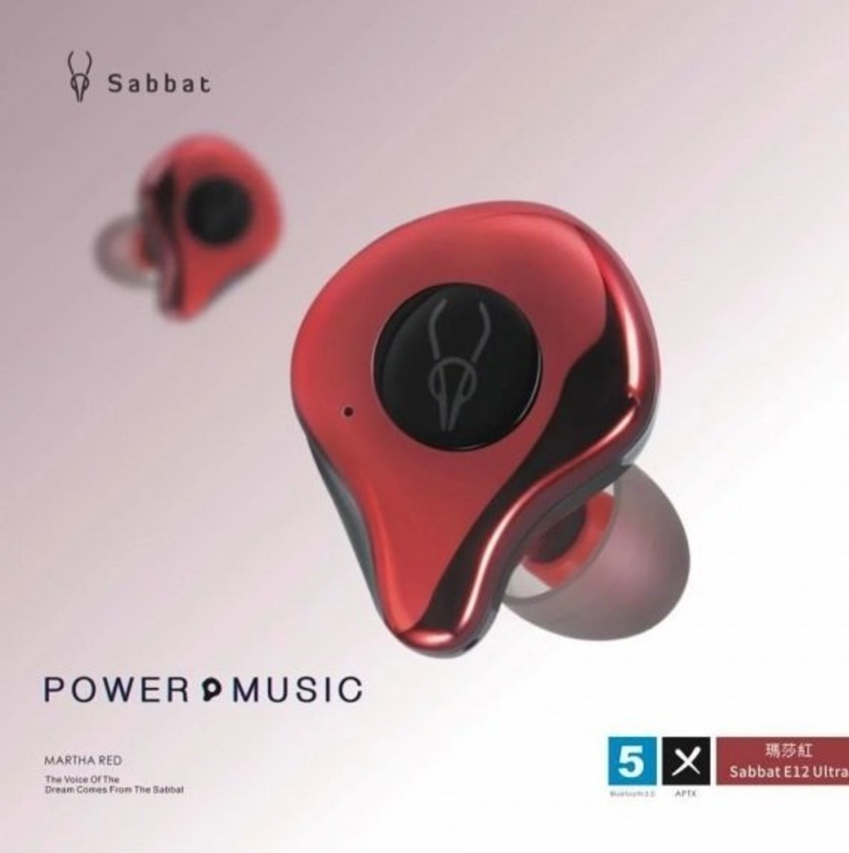 Sabbat E12 Ultra 真無線藍牙耳機(Red)瑪莎紅-平行進口