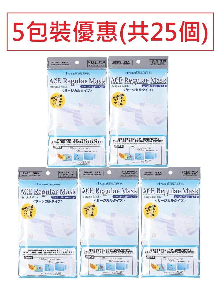 (5包裝/[1包5個共25個])ACE Regular Mask 外科口罩 N99 規格  -日本進口