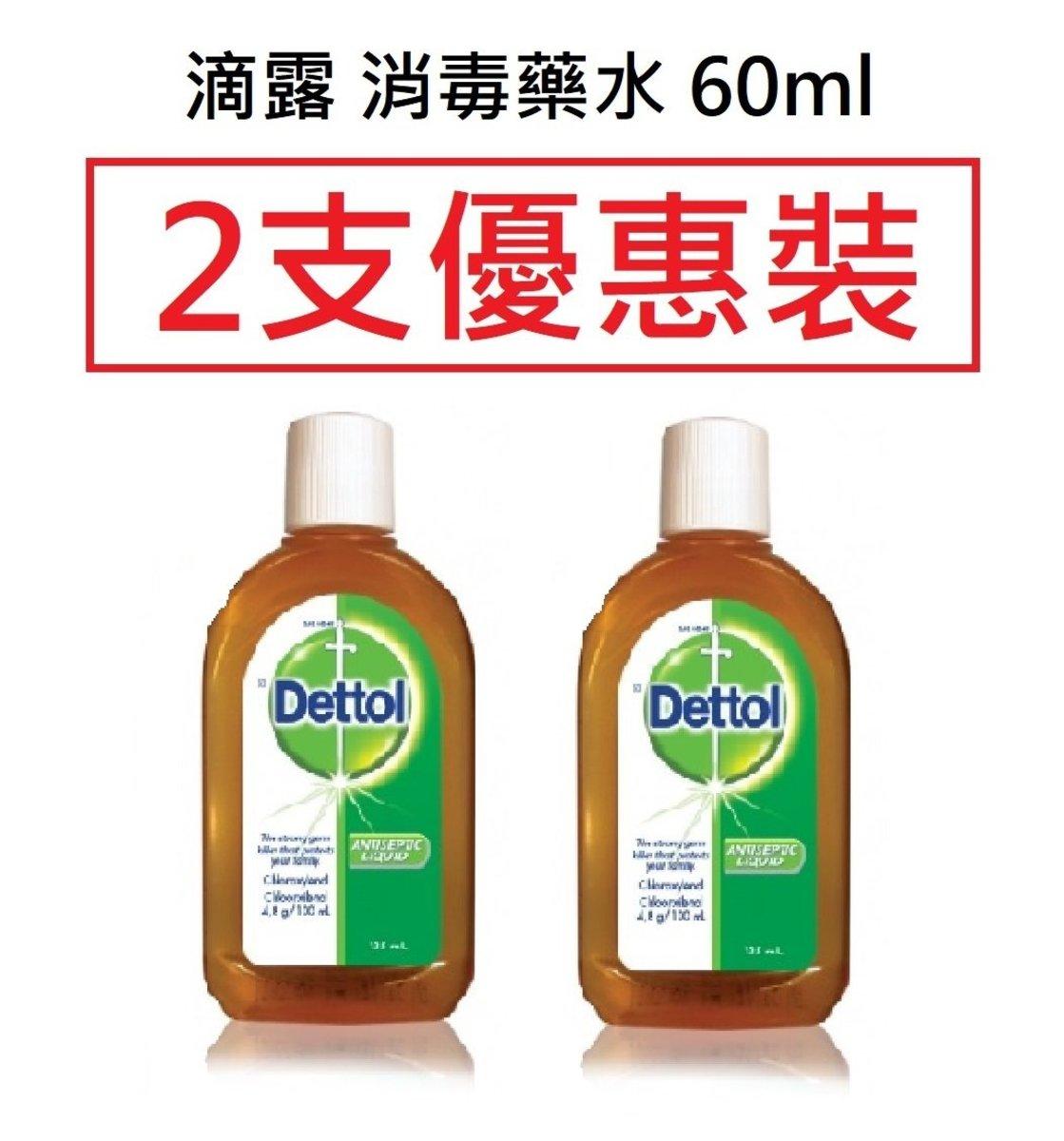 (2支孖裝)60ml 滴露Dettol 消毒藥水 (平行進口)-(小)