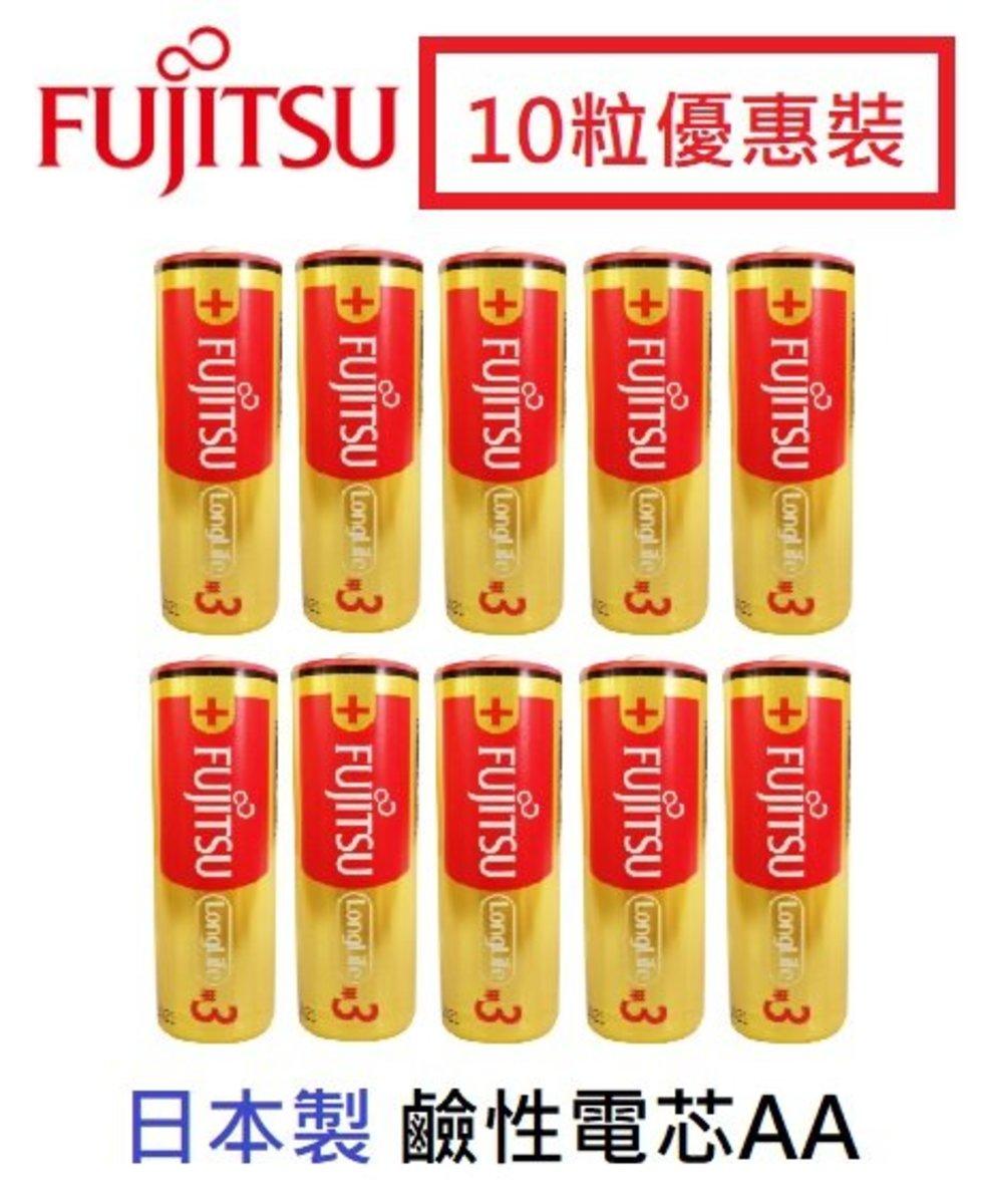 (日本製造)Fujitsu 鹼性電芯AA 10粒 優惠裝 2A電池