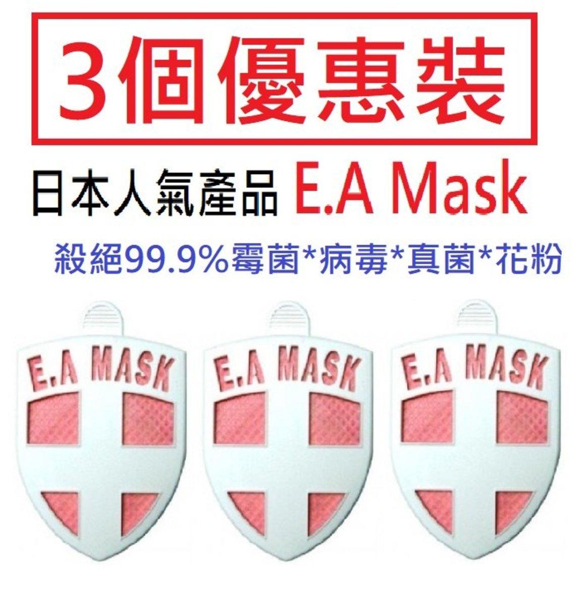 (3pcs/set)Anti-Bascteria & Virus Badge Clip ES-020 AIR MASK-PINK