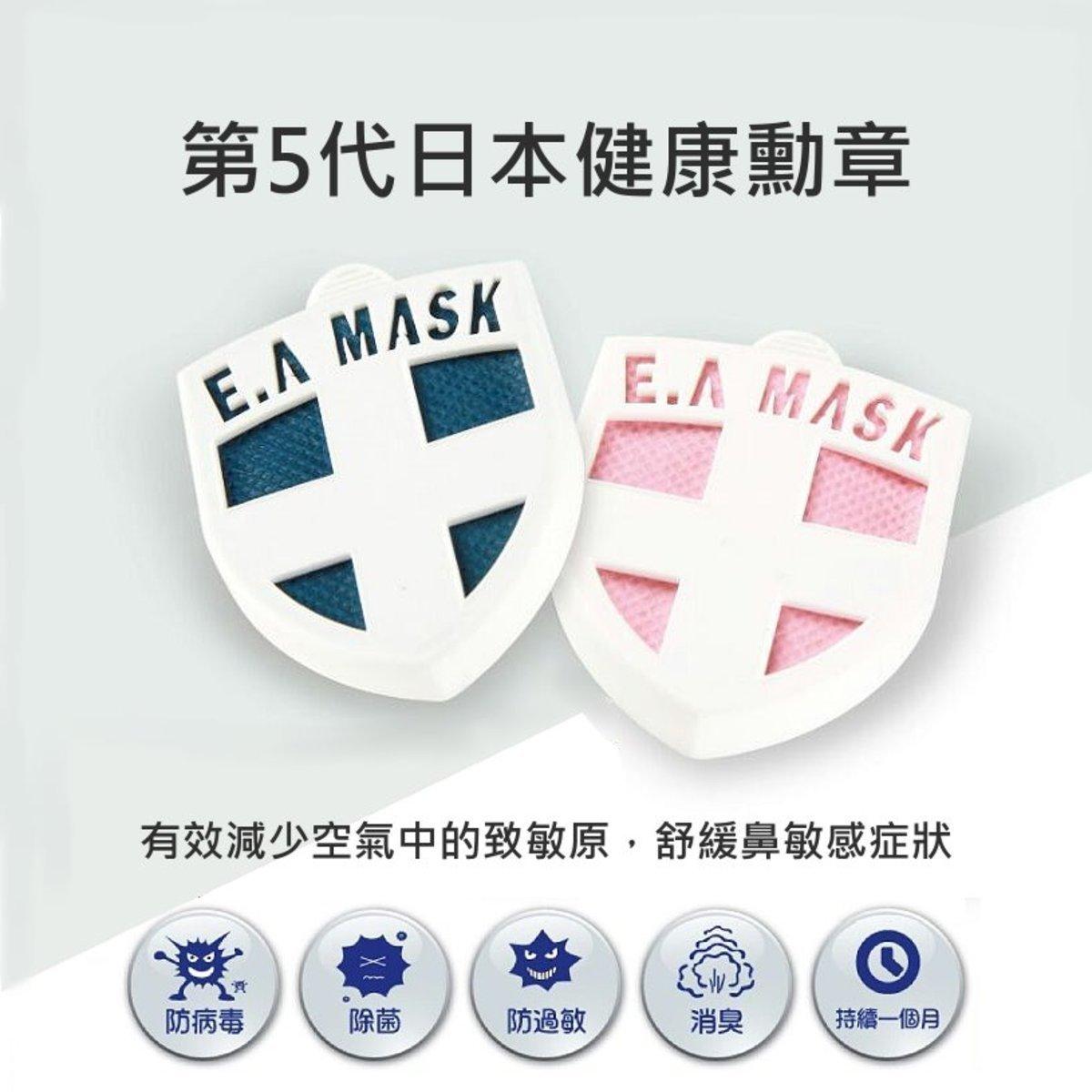 (2件套裝) [流感剋星] 日本健康勳章 Air mask- 隨機