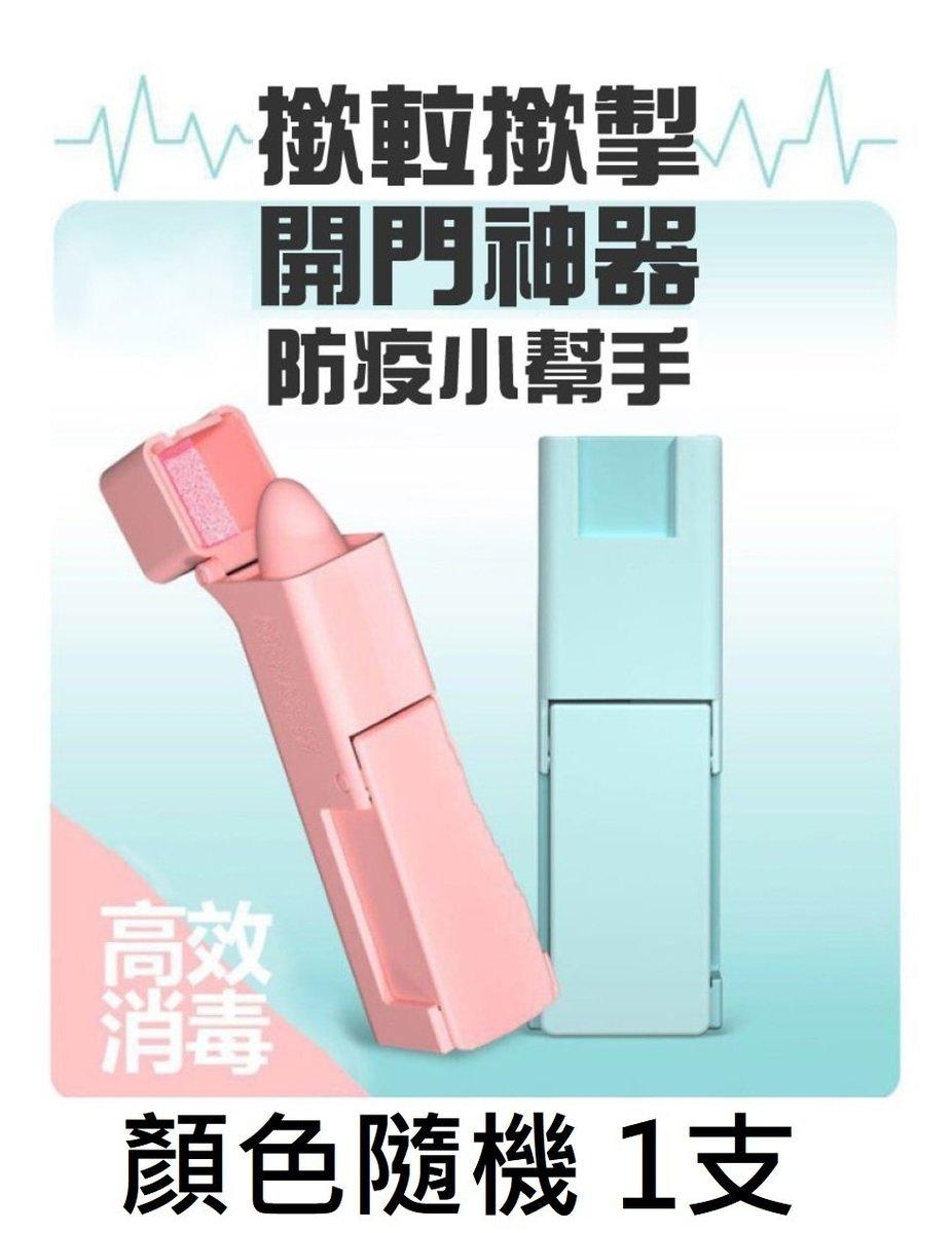 Sanitary Tools-Door Opening Artifact-Anti-Pest Control Artifact Open Door Artifact (Random Color)