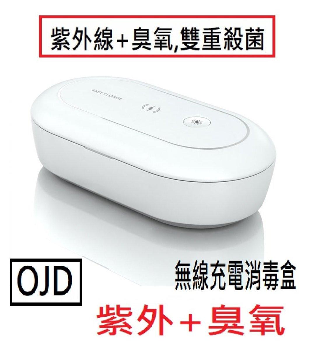 OJD-L03 多功能無線充電+臭氧+紫外光消毒盒UV-Box