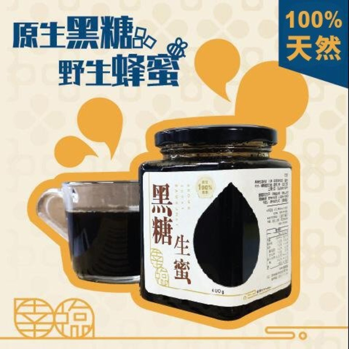 1 Bottle - Brown Sugar Rawhoney (400g) + 1 Unit - Happy Holidays Buy 1 Get 1 Free Redemption Coupon
