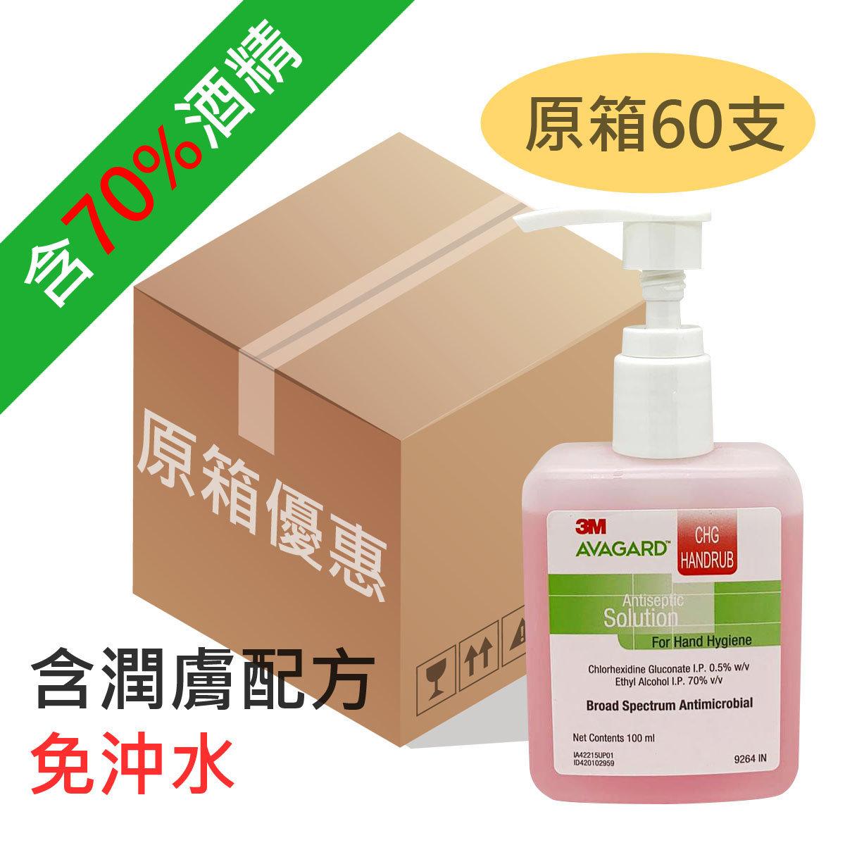 70% v/v Ethyl Alcohol  Waterless Instant Hand Antiseptic 100ML x 60PCS
