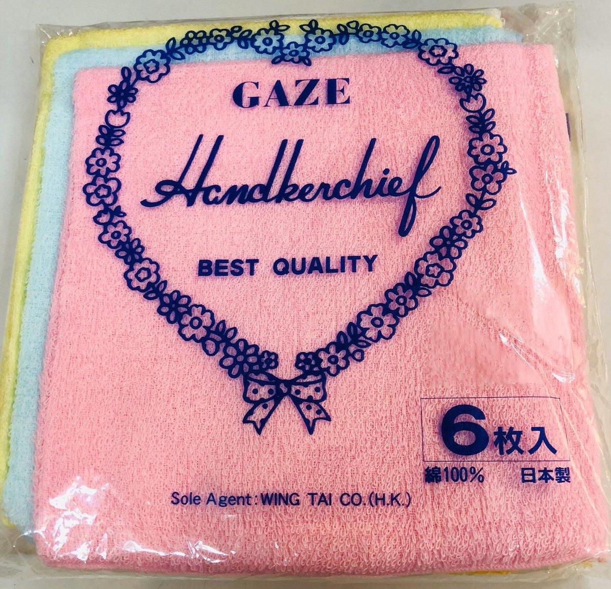 Gaze Handkerchief