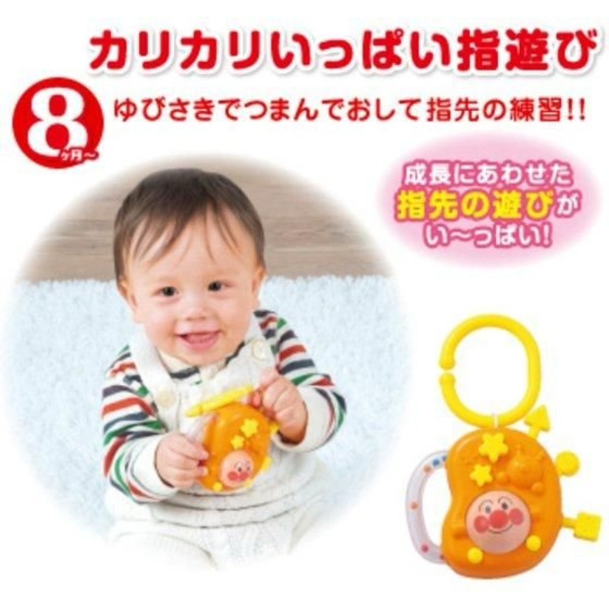 Anpanman Toys for training fingers