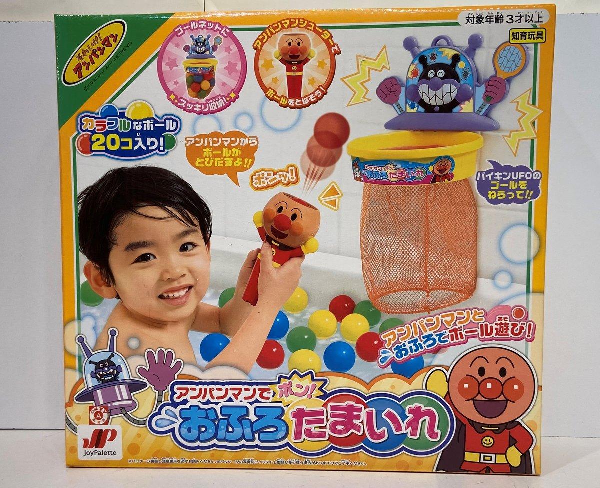 麵包超人投籃洗澡玩具(行貨)
