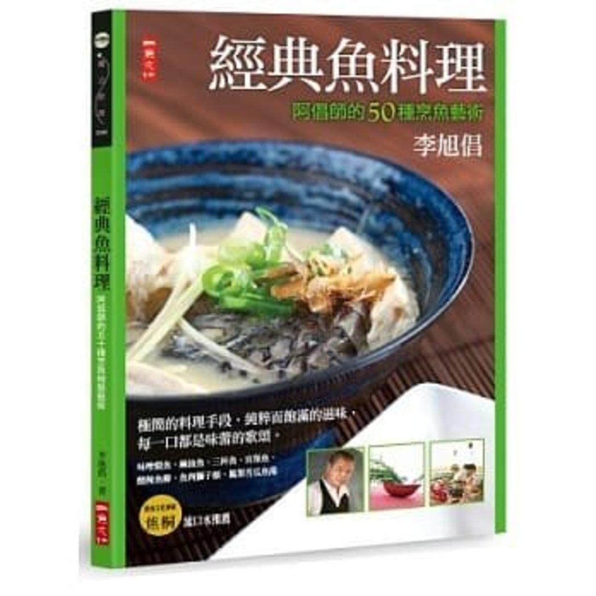 經典魚料理:阿倡師的50種烹魚藝術