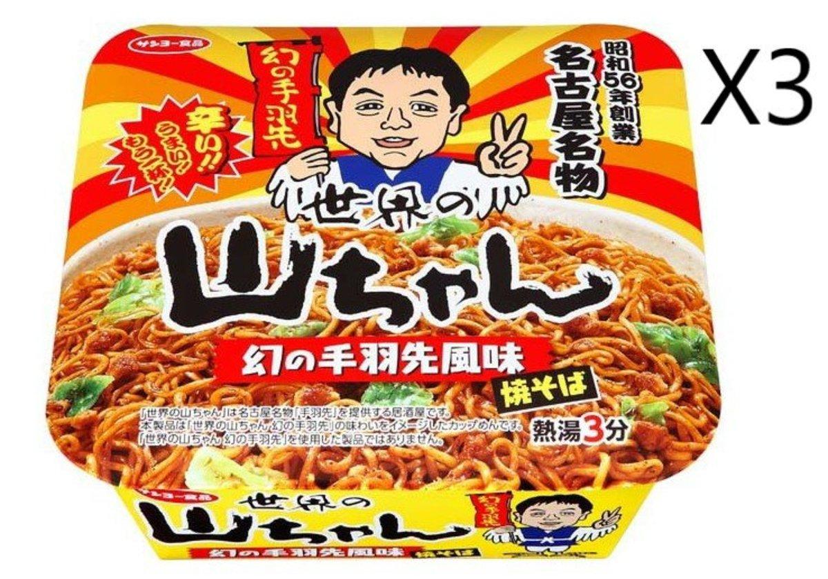 (平行進口) 日本版  三洋 名古屋雞翼風味炒麵 125G X 3