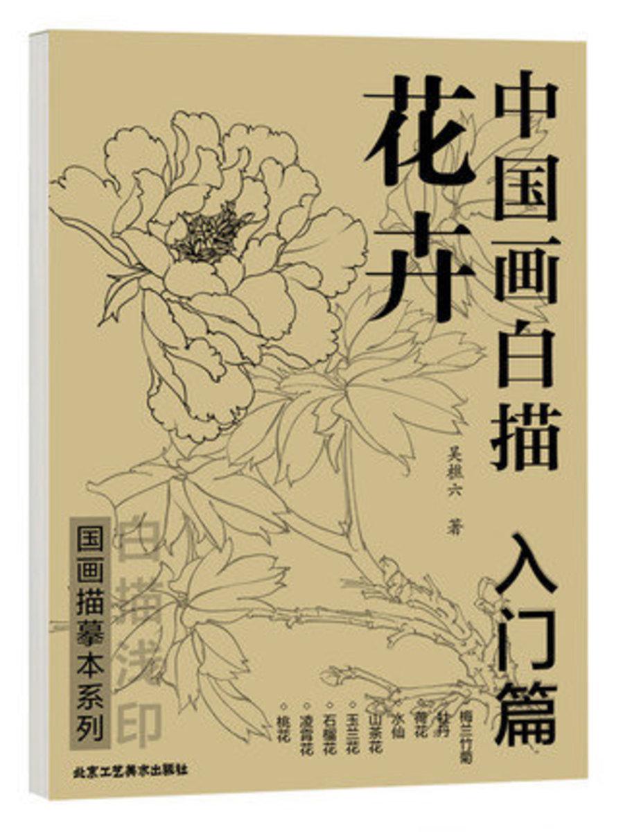 中國畫白描‧入門篇‧花卉