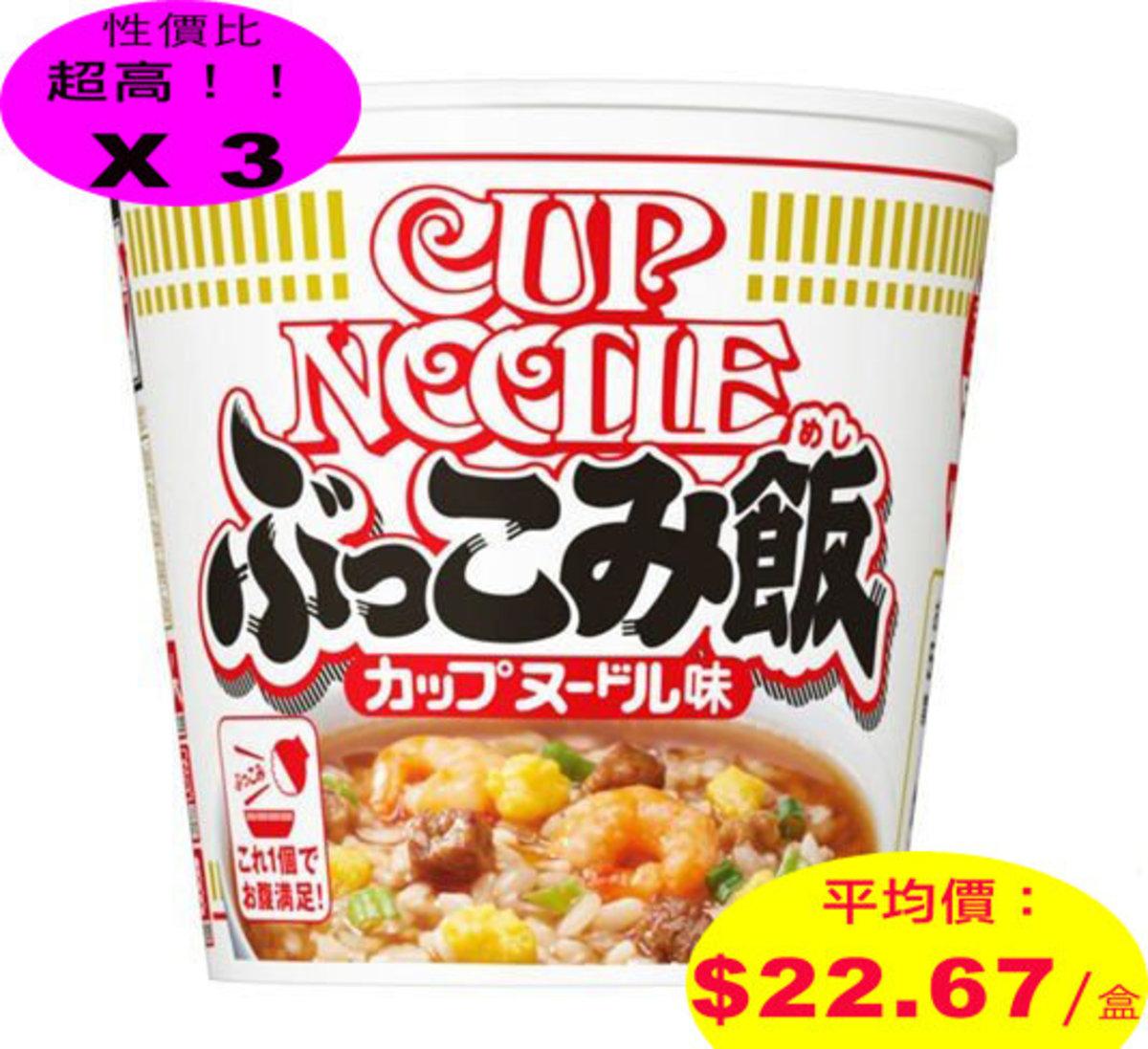Instant Rice Cup Ramen Flavour X 3pcs