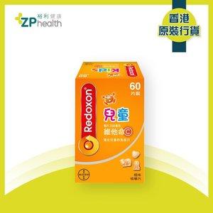 維多C® 200毫克維他命C 橙味兒童咀嚼片(60粒裝) [香港原裝行貨]