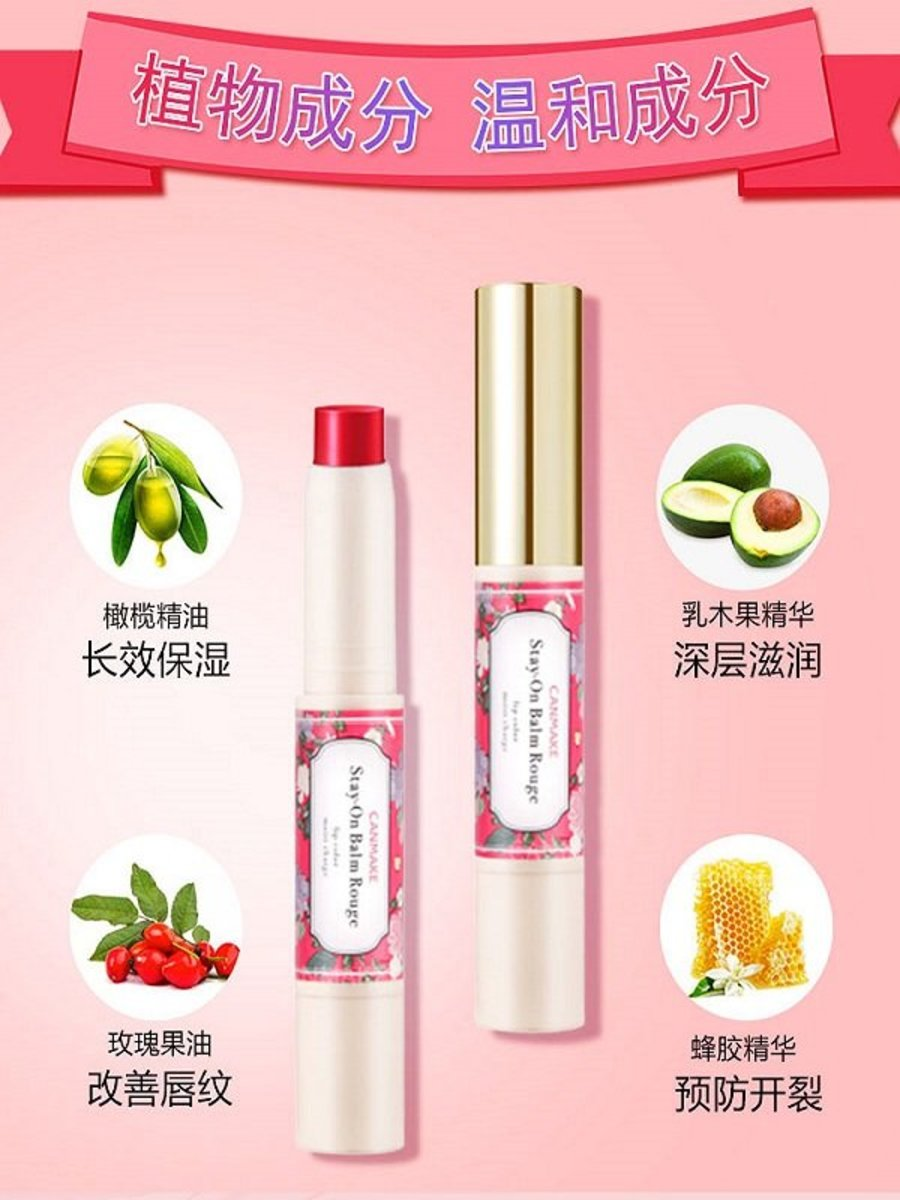 Canmake Ida Moisturizing Lip Balm Wine Red #09 2.8g【Parallel Import Product】