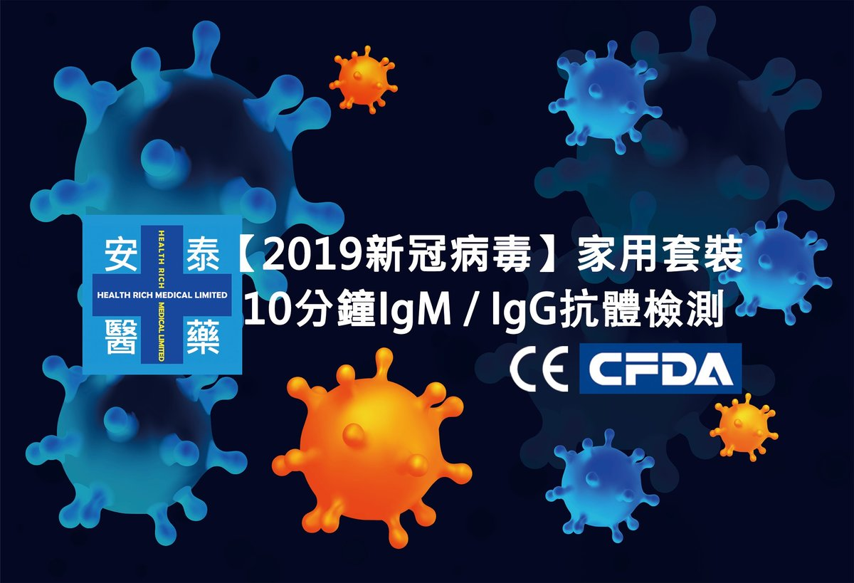 COVID-19 新型冠狀病毒 家用快速測試套裝 CE & CFDA認證