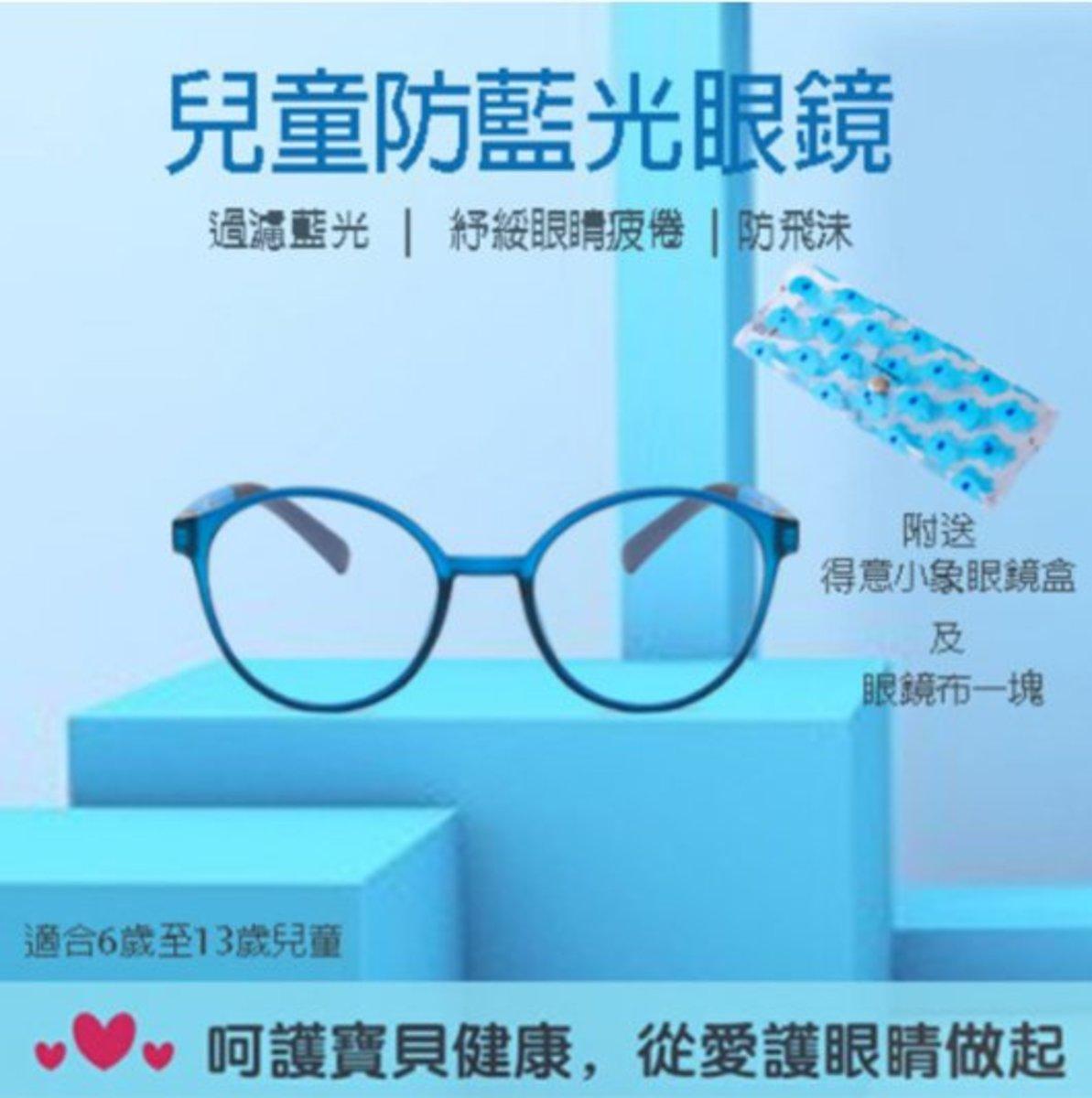 Blue Light Blocking Glasses for Kids- Blue