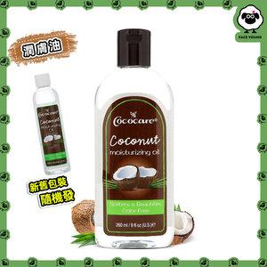 Cococare Coconut Moisturizing Oil, 9 fl oz (260 ml)