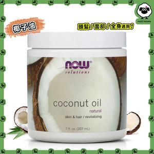 NOW FOODS 【改善極度乾燥系列1】天然100%椰子油保濕滋潤乳霜(207ml)-頭髮/面部全身適用/乾燥BYE BYE