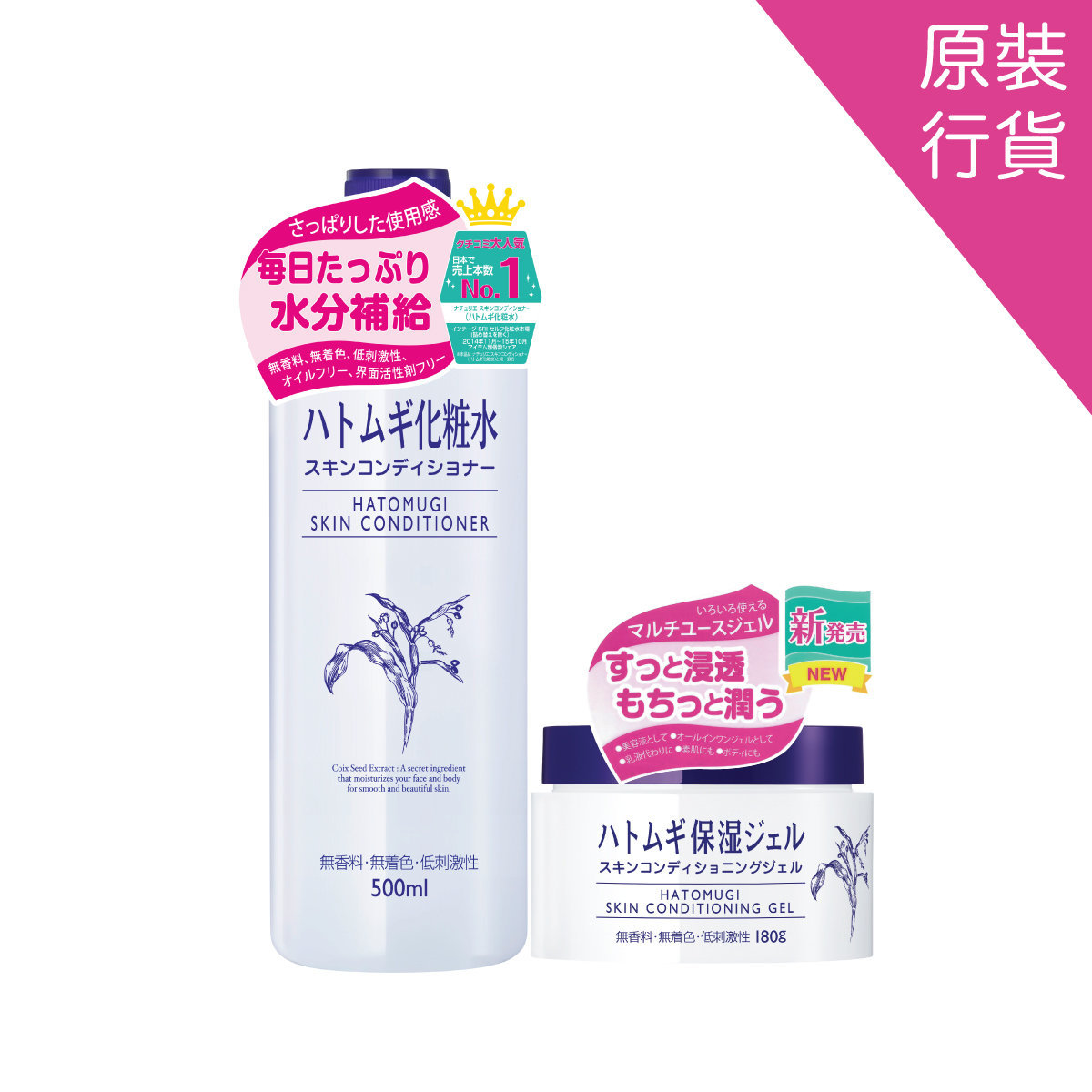 [Authorized Goods] Made in Japan- Limited Value Set Hatomugi Skin Conditioning Series (500ml +180g)