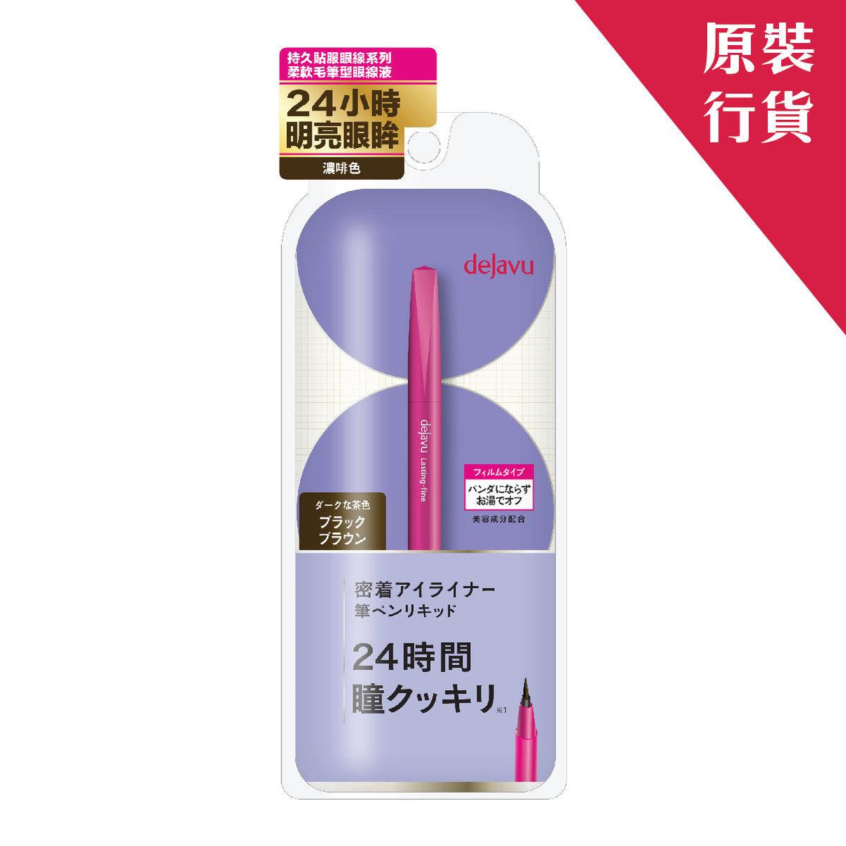 [Authorized Goods] Made in Japan- Lasting Fine Brush Liquid Eyeliner E, Black Brown