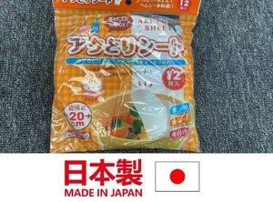 JP 日本進口煲湯火鍋吸油紙 吸油膜 食品濾油紙(12枚入)廚房用品