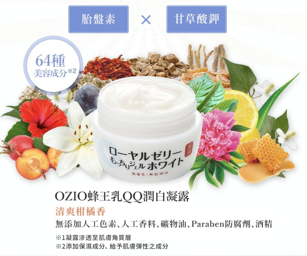 OZIO 美白蜂王漿潤白凝露 ローヤルゼリー ホワイト 2