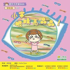小樹苗 衛生大作戰系列:小寧眼睛亮晶晶!