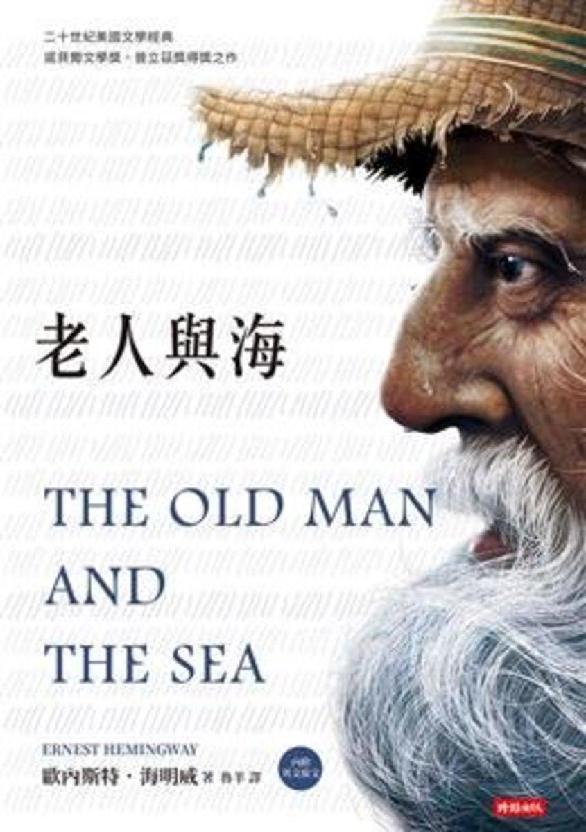 老人與海 (精裝版)