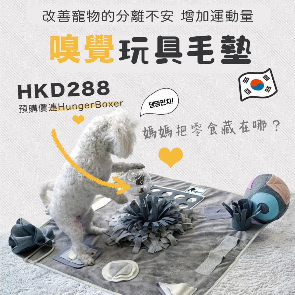 狗狗嗅覺玩具毛墊+HUNGER BOX(組合A)【狗狗玩具系列】