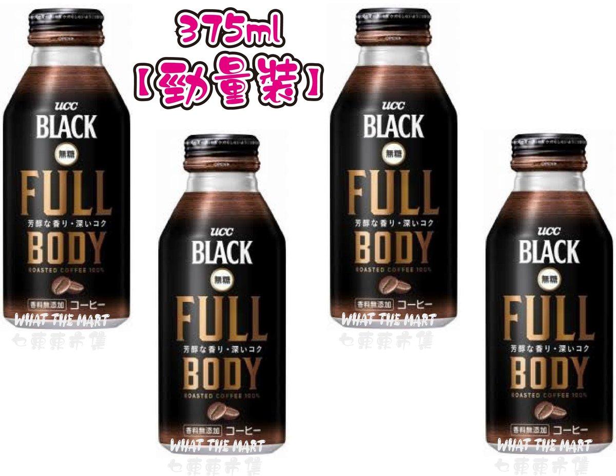 【4 pieces】Ucc FULL BODY BLACK Sugar-Free Coffee 375ml (4901201138041_4)