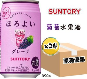 【24 件】SUNTORY豐富葡萄水果酒 350ml ( 4901777211742_24) 350ml x 24