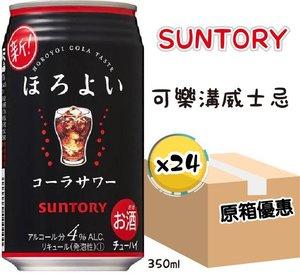 【24 件】SUNTORY 可樂溝威士忌  (4901777333086_24) 350ml x 24